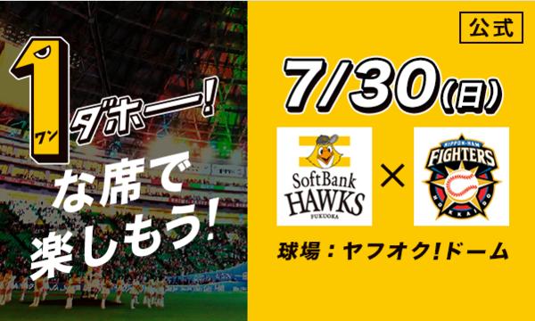 福岡ソフトバンクホークス 株式会社の7/30(日)VS 北海道日本ハムイベント