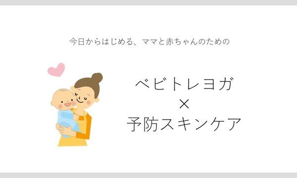 ベビトレヨガ×予防スキンケア イベント画像1