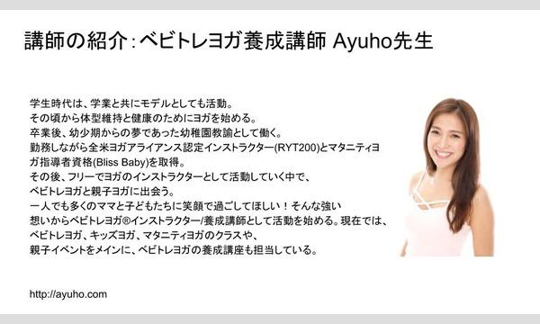 ベビトレヨガ×予防スキンケア イベント画像2
