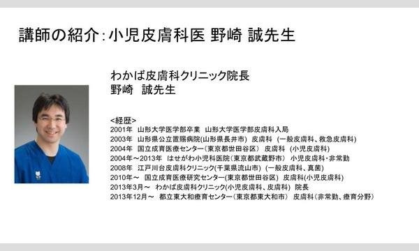 ベビトレヨガ×予防スキンケア イベント画像3