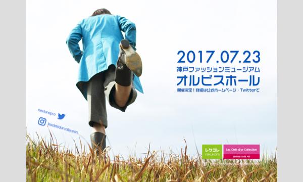 【7/23】レクレドールコレクションシーサイドステージ#03 in兵庫イベント