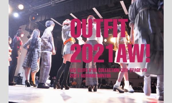 レクレドールコレクション2021AWシティステージ#9 イベント画像1