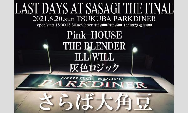 LAST DAYS AT SASAGI THE FINAL イベント画像1