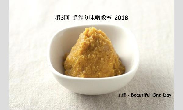 蔵元に教わる味噌作り教室2018(土曜日開催) in東京イベント