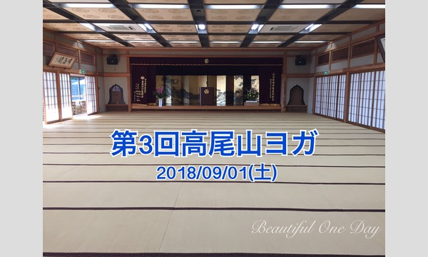 9/1(土)第3回高尾山ヨガ in東京イベント