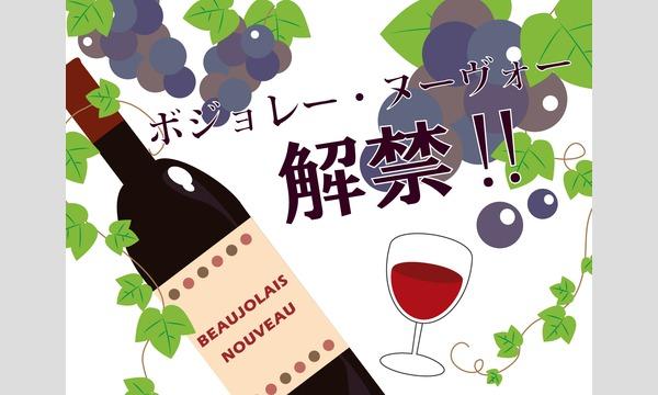 11/16(木)ボジョレ・ヌーボー2017解禁party inオーレ(渋谷キャスト) in東京イベント