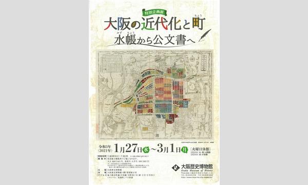 大阪歴史博物館 特別企画展「大阪の近代化と町―水帳から公文書へ―」 イベント画像1