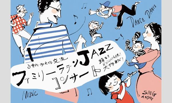 9/21(金)福本純也Boylston Jazz 「ファミリーラテンJAZZコンサート」 イベント画像1