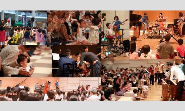 8/2(月)ファミリージャズコンサート~親子で世界旅行!〜 イベント画像1