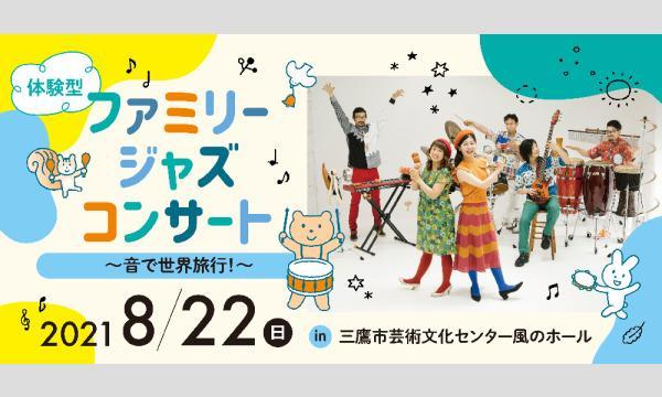 8/22(日)ファミリージャズコンサート〜音で世界旅行〜 イベント画像1