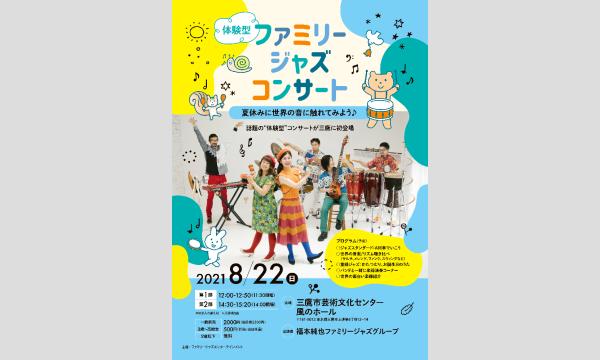 8/22(日)ファミリージャズコンサート〜音で世界旅行〜 イベント画像3