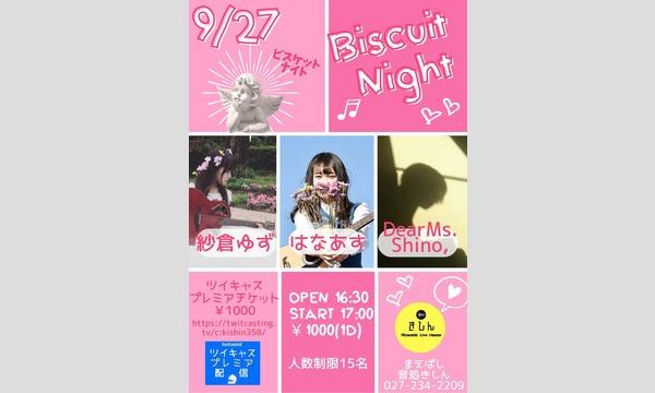 9/27(日)Biscuit Night イベント画像1