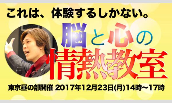 東京開催 「脳と心の情熱教室」来れば元気が湧いてくる! in東京イベント
