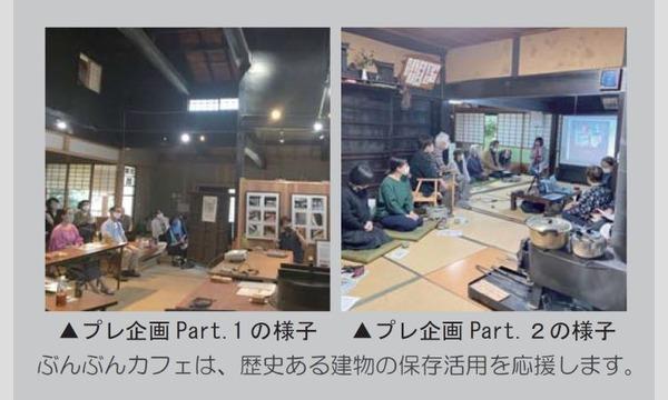 ぶんぶんカフェ プレ企画part3 イベント画像3