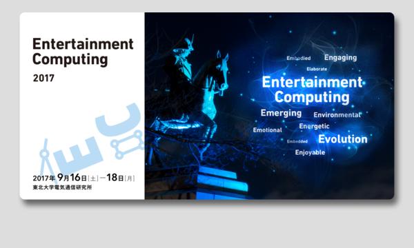 エンタテインメントコンピューティング2017参加申込 イベント画像1