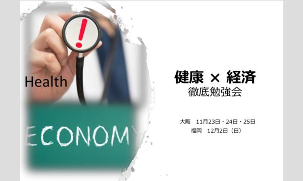 【福岡】健康×経済 徹底勉強会 イベント画像1