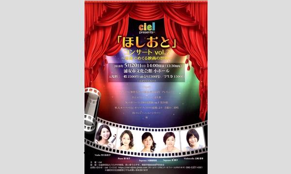 〜ciel presents〜ほしおとコンサートvol.2音楽でめぐる映画の世界 イベント画像1