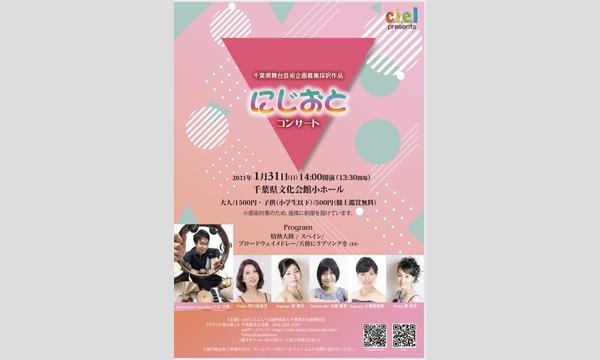 ciel presents にじおとコンサート 千葉公演 イベント画像1