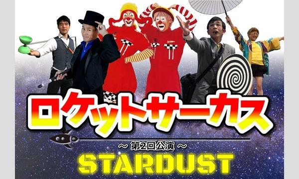 ロケットサーカス第2回公演「STARDUST」 イベント画像1