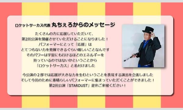 ロケットサーカス第2回公演「STARDUST」 イベント画像3