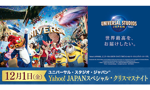 Yahoo! JAPANスペシャル・クリスマスナイト パス【2017/12/1】 in大阪イベント