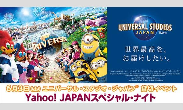 Yahoo! JAPANスペシャル・ナイト パス【2017/6/3】 イベント画像1