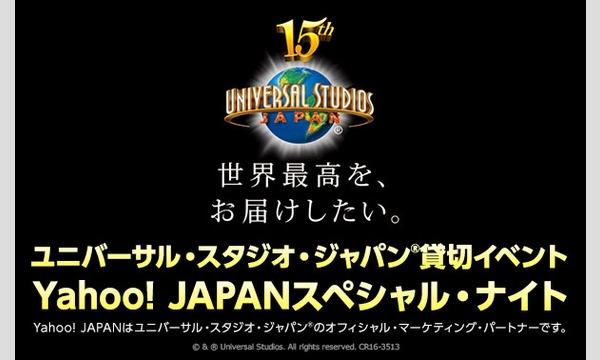 Yahoo! JAPANスペシャル・ナイト パス