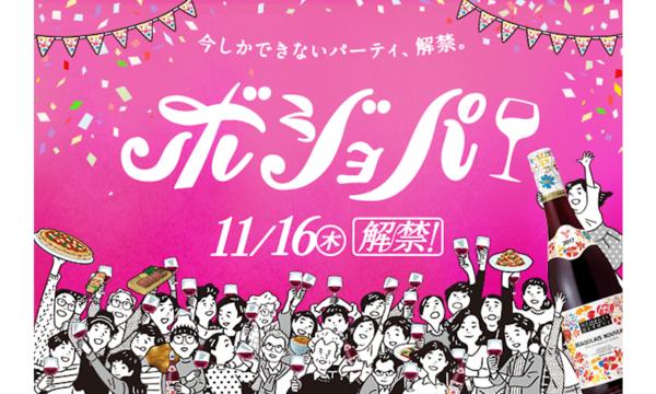 2017 ボジョパ(ヌーボーパーティ) in ユニバーサル・スタジオ・ジャパン イベント画像1