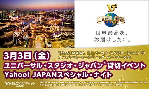 Yahoo! JAPANスペシャル・ナイト パス【2017年3月3日(金)】 in大阪イベント