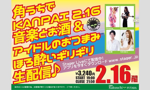 角うちでKANPAI 2.16 音楽とお酒&アイドルのおつまみほろ酔いギリギリ生配信 in東京イベント