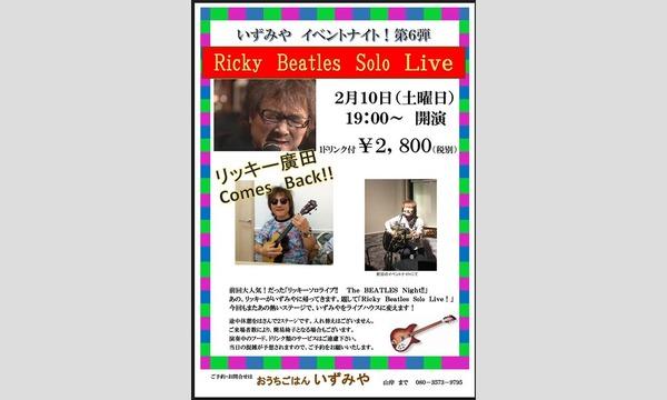 いずみやイベントナイト vol.6 Ricky Beatles Solo Live in東京イベント