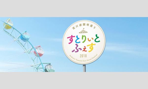 荒川遊園地通り「すとりぃとふぇす2018」 イベント画像1