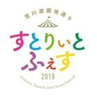 すとりぃとふぇす実行委員会 イベント販売主画像