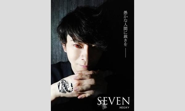 XEOXYの体験型オンライン謎解きゲーム『SEVEN』イベント