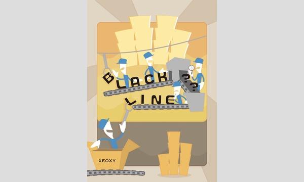 体験型リアル謎解きゲーム『BLACK LINE』大阪公演 イベント画像1