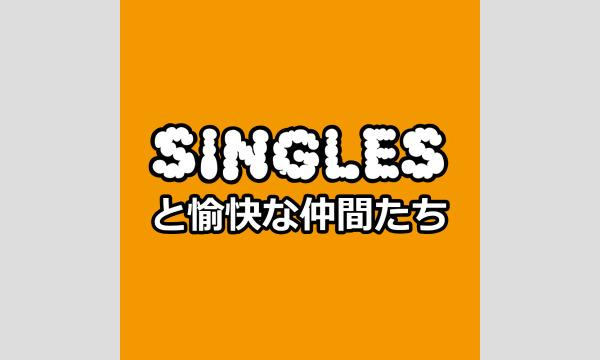 【シングルズ】池鴨マスター殺人事件1