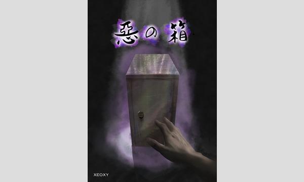 体験型リアル謎解きゲーム『惡の箱』 イベント画像1