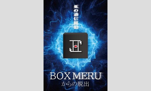 「BOXMERUからの脱出」追加公演 イベント画像1