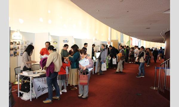第8回 岳都・松本「山岳フォーラム」 イベント画像3