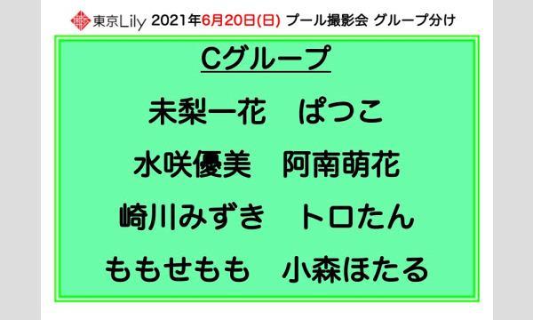 2021 東京Lilyプール撮影会【2日目】 イベント画像3