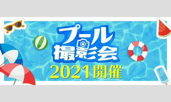 2021 東京Lilyプール撮影会【1日目】 イベント画像1