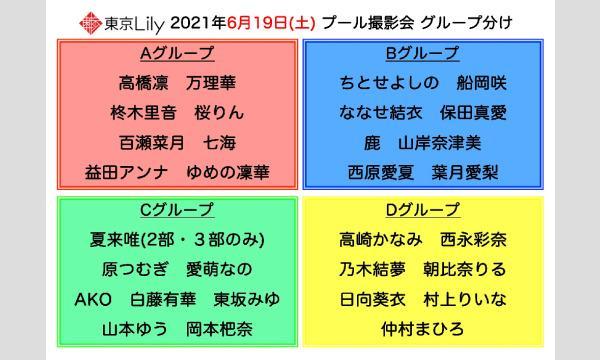 2021 東京Lilyプール撮影会【1日目】 イベント画像3