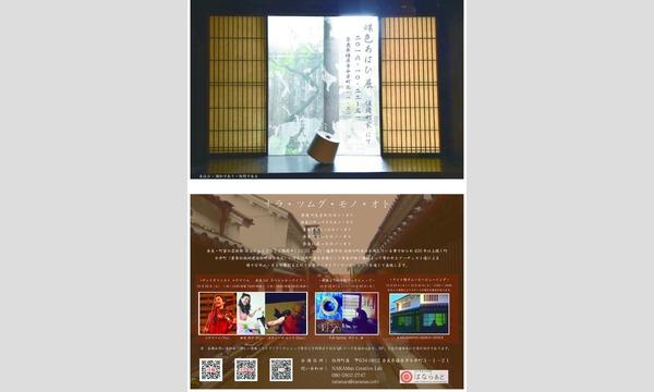 「 煤色あはひ展 」 & 「 ナラ・ツムグ・モノ・オト 」 in 今井町 恒岡町屋 イベント画像1