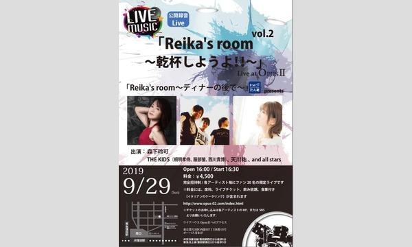『Reika's room〜乾杯しようよ!!〜』vol. 2 イベント画像1
