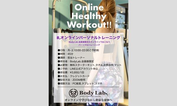 【川上トレーナー】BodyLab.オンラインパーソナルトレーニング‼︎ イベント画像2