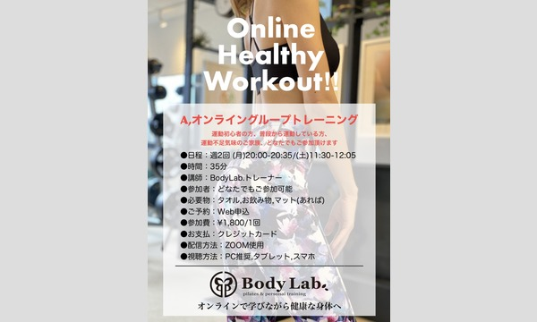 BodyLab.オンラインヘルシーワークアウト‼︎ イベント画像2