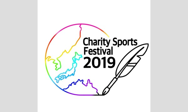 Charity Sports Festival 2019 イベント画像1