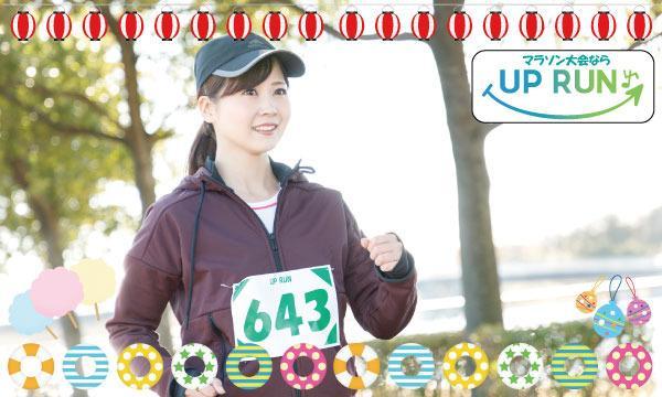 TI株式会社の第1回UPRUN夏の足立区北千住荒川河川敷マラソン大会イベント
