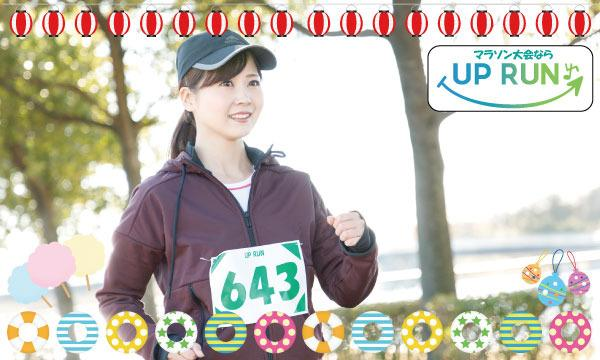 TI株式会社の第1回UP RUN夏の彩湖マラソン大会イベント