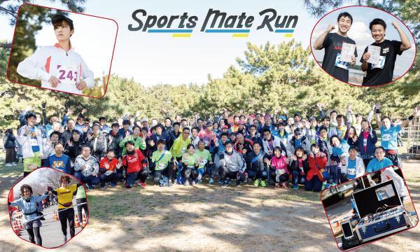 TI株式会社の第43回スポーツメイトラン北区赤羽荒川マラソン大会イベント